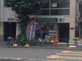 ユニバーサルドラッグ 本駒込本郷通り店