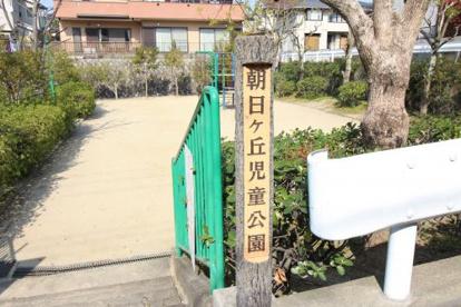 朝日ヶ丘児童公園の画像2