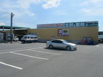 業務スーパー 奈良南店