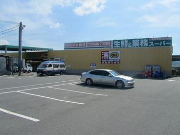 業務スーパー 奈良南店の画像1