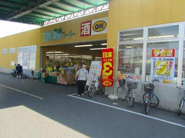 業務スーパー 奈良南店の画像2