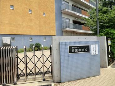 西東京市立青嵐中学校の画像1