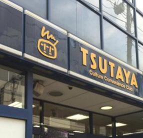 TSUTAYAの画像1