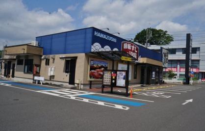 はま寿司 日立鹿島店の画像1