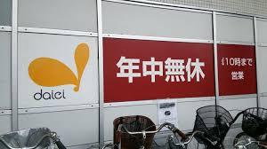 株式会社ダイエー泉大津店の画像2