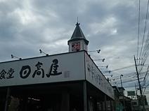 日高屋 浦和太田窪店