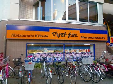 マツモトキヨシ甲子園駅前店の画像1