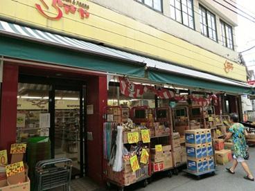 (株)倉喜屋スーパーの画像1