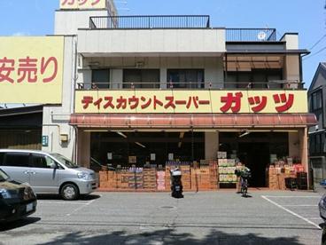 ガッツスーパー田無西原店の画像1