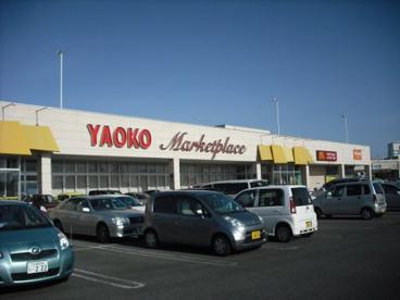 ヤオコー佐貫店の画像1