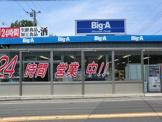 ビッグ・エー東久留米金山店