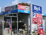 ビッグ・エー東久留米南沢店