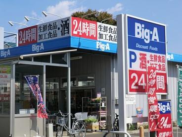 ビッグ・エー東久留米南沢店の画像1