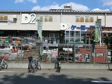 ケーヨーデイツー東久留米南町店の画像1