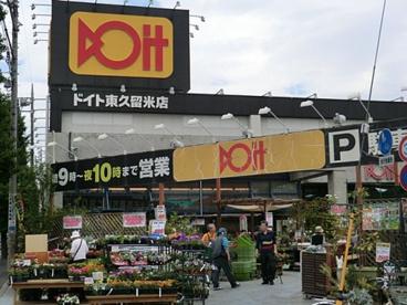 コーナン ドイト 東久留米店の画像1