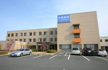 牛尾病院の画像1