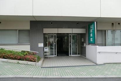 薫風会山田病院の画像1