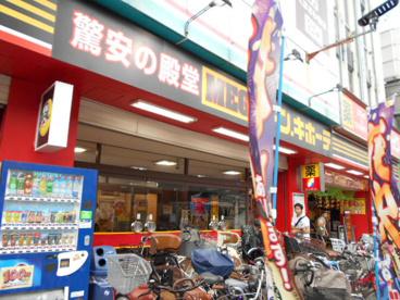 【スーパー】 MEGAドン・キホーテ 武蔵小金井駅前店の画像1
