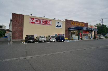 ブックエース日立鮎川店の画像1
