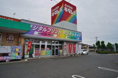 カメラのキタムラ日立・成沢店の画像1
