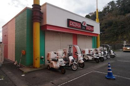 ピザーラ日立北店の画像1