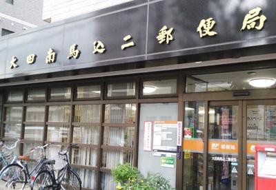 大田南馬込二郵便局の画像1