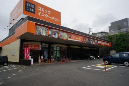 快活CLUB日立店の画像1