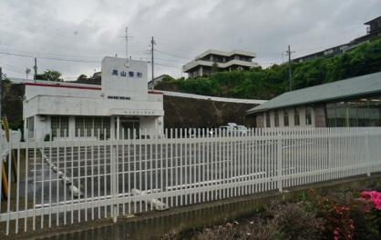 高山整形外科医院の画像1