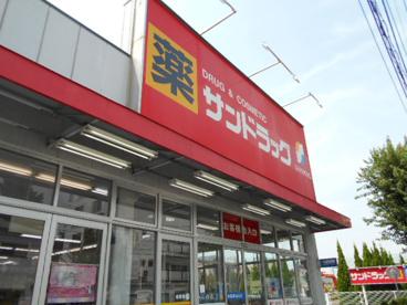 【ドラックストア】サンドラッグ 三鷹井口店の画像1