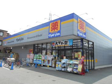 【ドラッグストア】マツモトキヨシ 三鷹野崎店の画像1