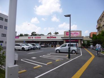 マックスバリュー 市川店の画像1