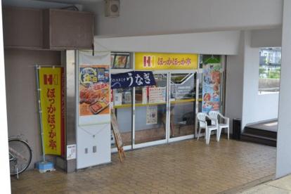 ほっかほっか亭JR東寝屋川駅前店の画像1