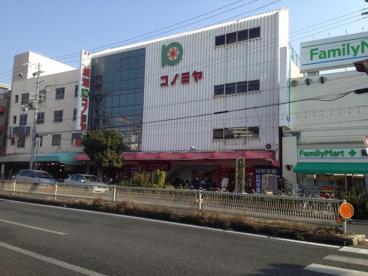 コノミヤ鴫野店の画像1