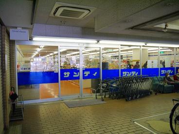 サンディ 新大宮店の画像4