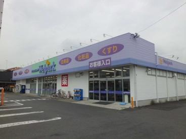 ウェルパーク下九沢店の画像1