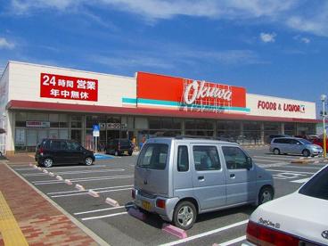 オークワ 奈良古市店の画像2
