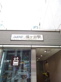 幡ヶ谷駅の画像1