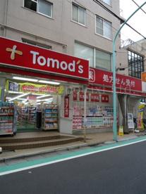 トモズ薬局の画像1