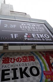 STUDIO EIKOの画像1