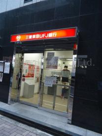 三菱東京UFJ 幡ヶ谷支店の画像1