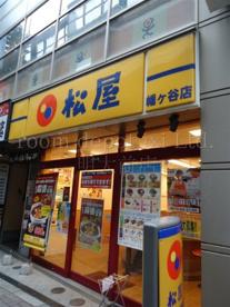 松屋 幡ヶ谷店の画像1