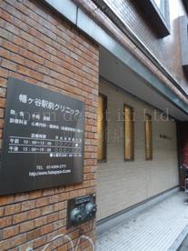 幡ヶ谷駅前クリニックの画像1