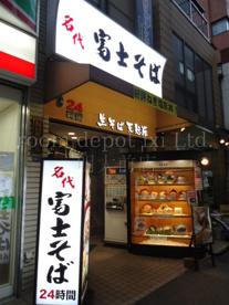 名代 富士そばの画像1