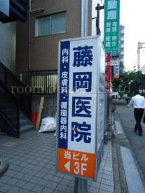 藤岡医院の画像1