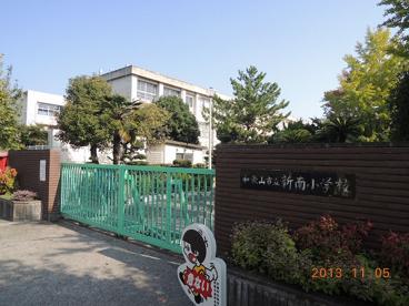 新南小学校の画像1