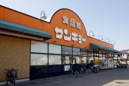 サンキョー楠見店の画像1