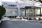 紀陽銀行 紀の川支店