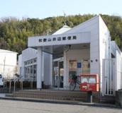 和歌山井辺郵便局