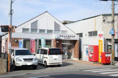 和歌山今福郵便局の画像1