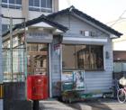 和歌山榎原簡易郵便局